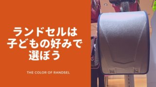 randsel-color
