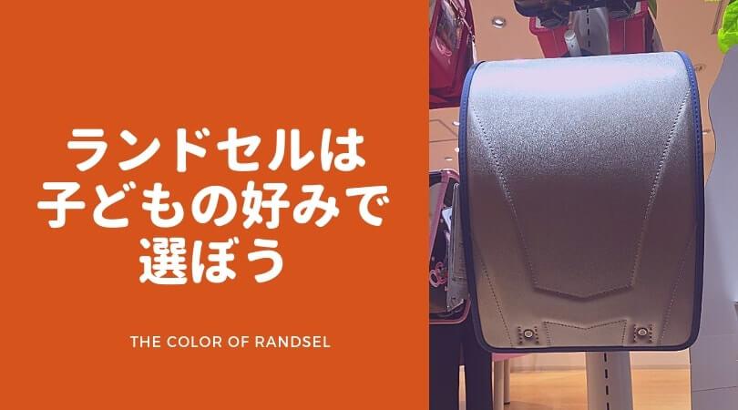 randsel-color