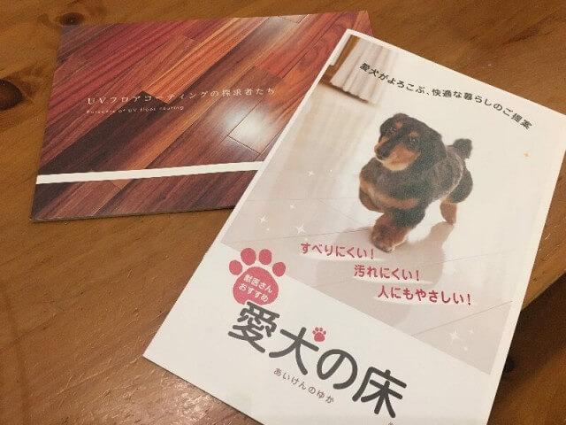 愛犬の床|資料請求