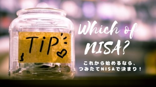 nisa-or-tsumitate-nisa