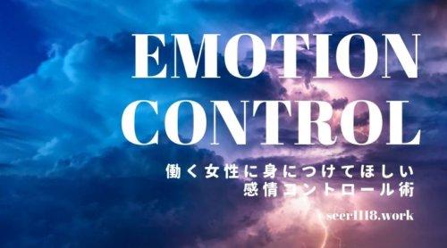 仕事に感情を持ち込まない3つの方法。働く女性のための感情コントロール術