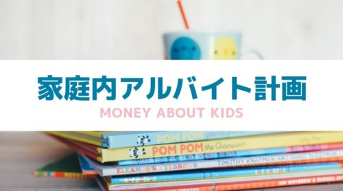 クレカゲーム課金を返済させるための、家庭内アルバイト計画【子どものお小遣い管理にも】