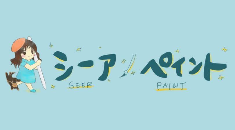 シーアペイント(ロゴ)
