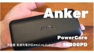 mobile-battery-anker-10000pd