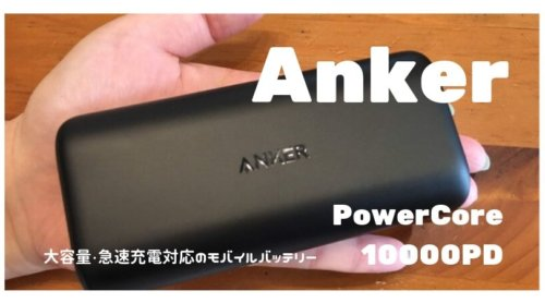 Anker PowerCore10000PD|大容量・急速充電対応のモバイルバッテリー
