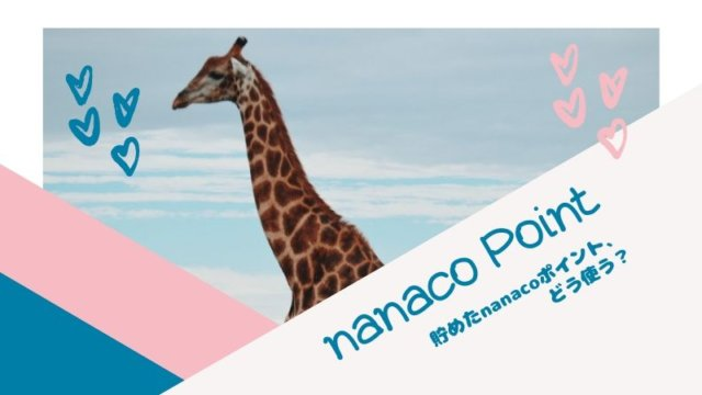 nanaco-point-exchange