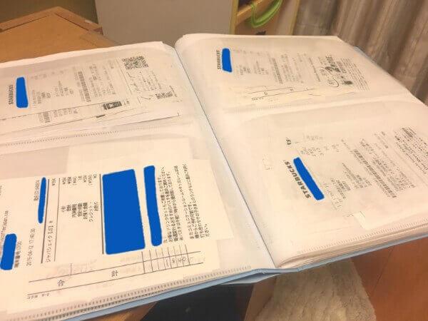 領収書ファイル
