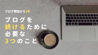 blog-2years