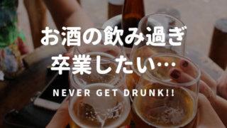 never-get-drunk