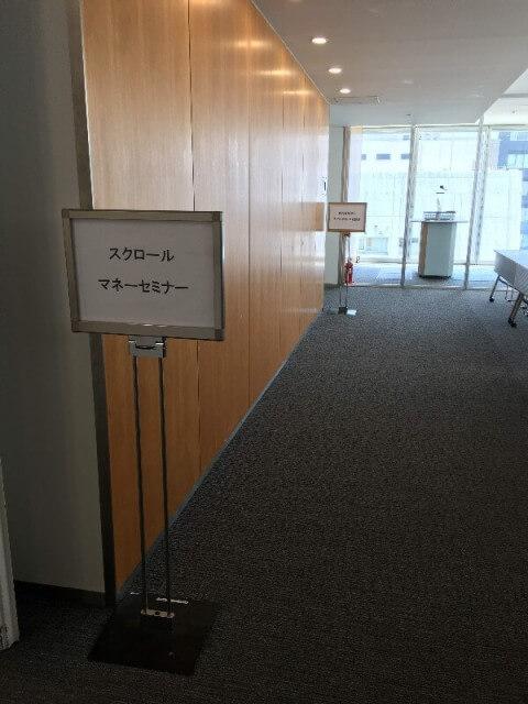 スクロールマネーセミナー|会場入口