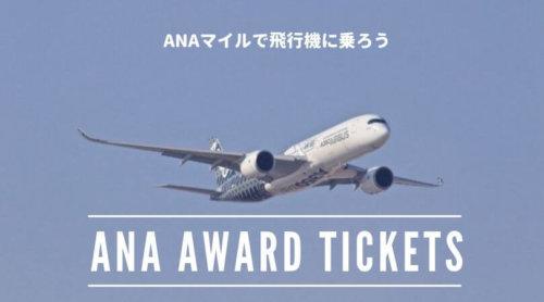 ANAマイルを貯めて飛行機に乗る方法。特典航空券の予約は3ステップ【画像で解説】