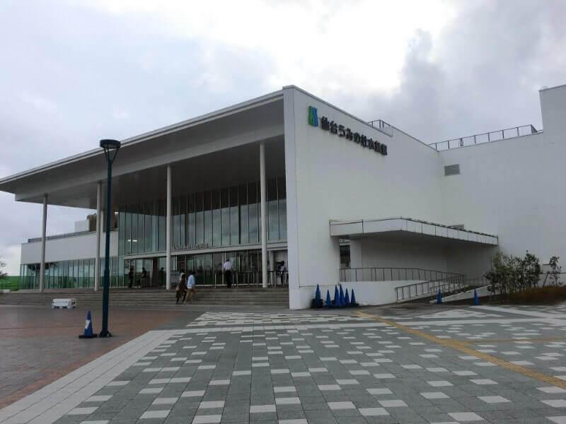 仙台うみの杜水族館|外観