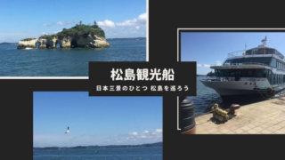 matsushima-boat