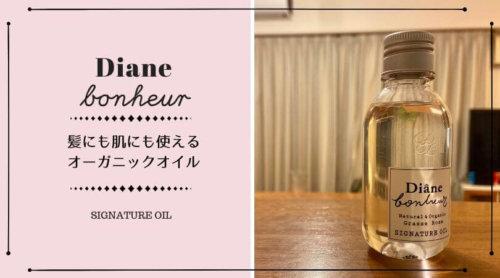 ダイアンボヌール(Diane Bonheur)|髪にも肌にも使えるオーガニックオイル