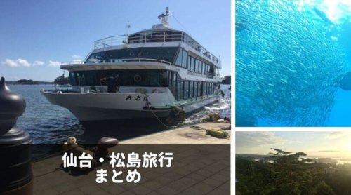仙台・松島家族旅行まとめ|実質2日でグルメと景色をギュッと楽しむおすすめプラン