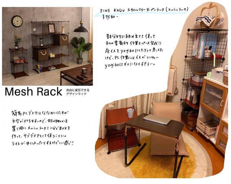 メッシュラックと折りたたみテーブルで作る作業スペース