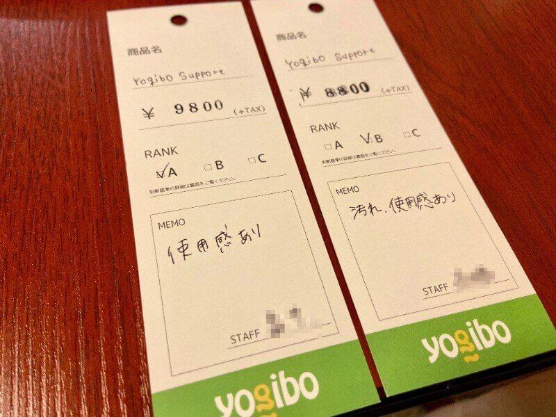 yogibo Support|アウトレット品
