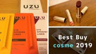 best-buy-cosme2019