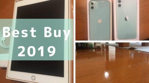 【2019年】買ってよかったもの8選|iPhone11・iPad・Apple PencilがTOP3