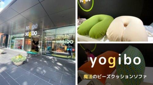 yogibo(ヨギボー)人も犬もダメになる魔法のソファで生活満足度アップ