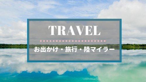 カテゴリー|旅行・陸マイラー