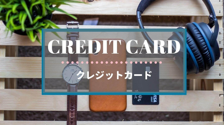 カテゴリー|クレジットカード