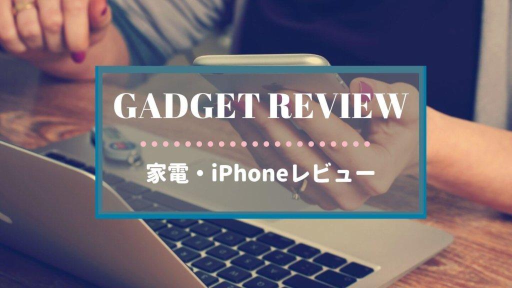 カテゴリー|家電・iPhoneレビュー