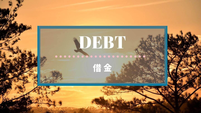 カテゴリー|借金