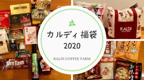 【2020年】カルディの食品・もへじ福袋の中身ネタバレ!毎年お得で超おすすめ