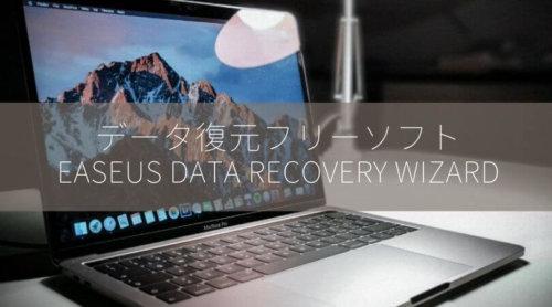 データ復旧ソフト「EaseUS Data Recovery Wizard」の使用レビュー【PR】