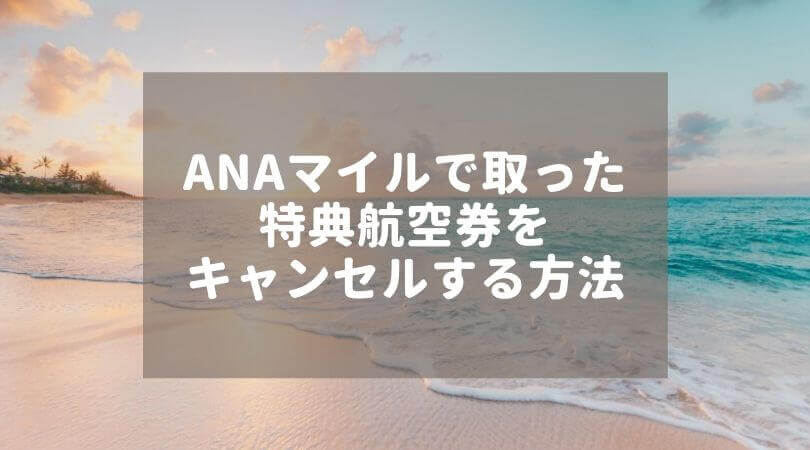 ana-mile-cancellation