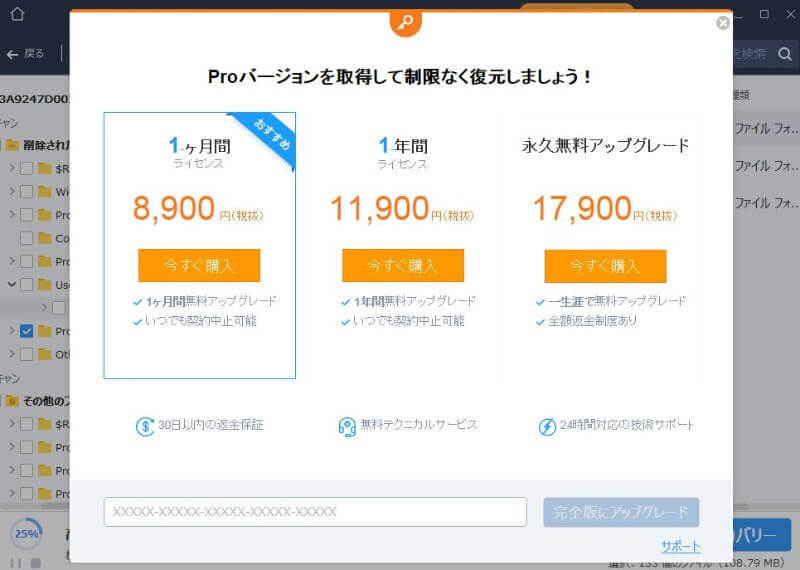 EaseUS Data Recovery Wizard|無料プランで2GBを超える復元をしようとした場合の画面