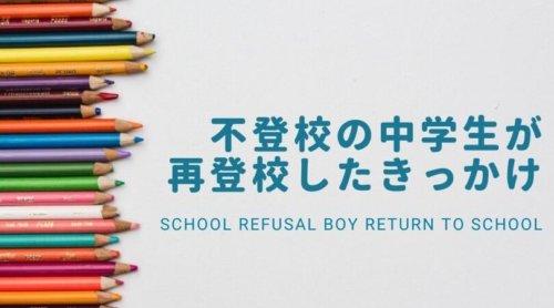 不登校の中学生・長男が再登校したきっかけと、これからのこと