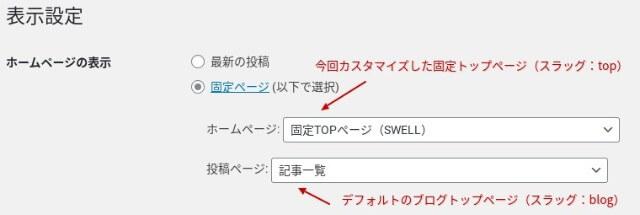 固定トップページ設定方法(WordPress)