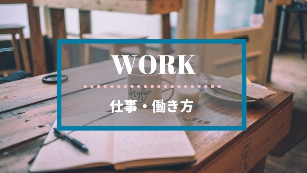 カテゴリー|仕事・働き方