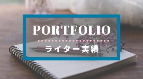 writer-portfolio