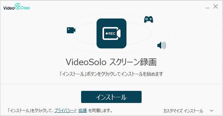 VideoSolo|インストール
