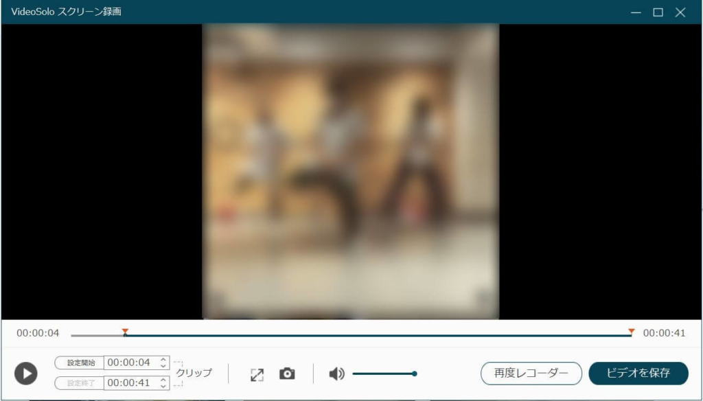 VideoSoloスクリーン録画|録画後の編集画面
