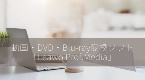leawo-prof-media